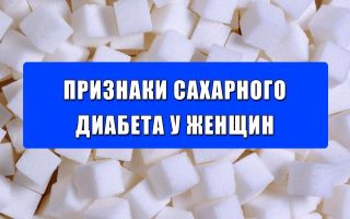 Признаки сахарного диабета у женщин — все в одной статье