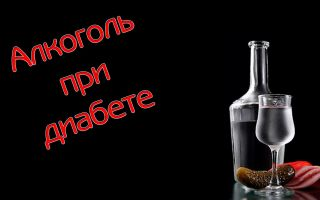 Алкоголь при сахарном диабете 1 и 2 типа