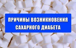Причины возникновения сахарного диабета