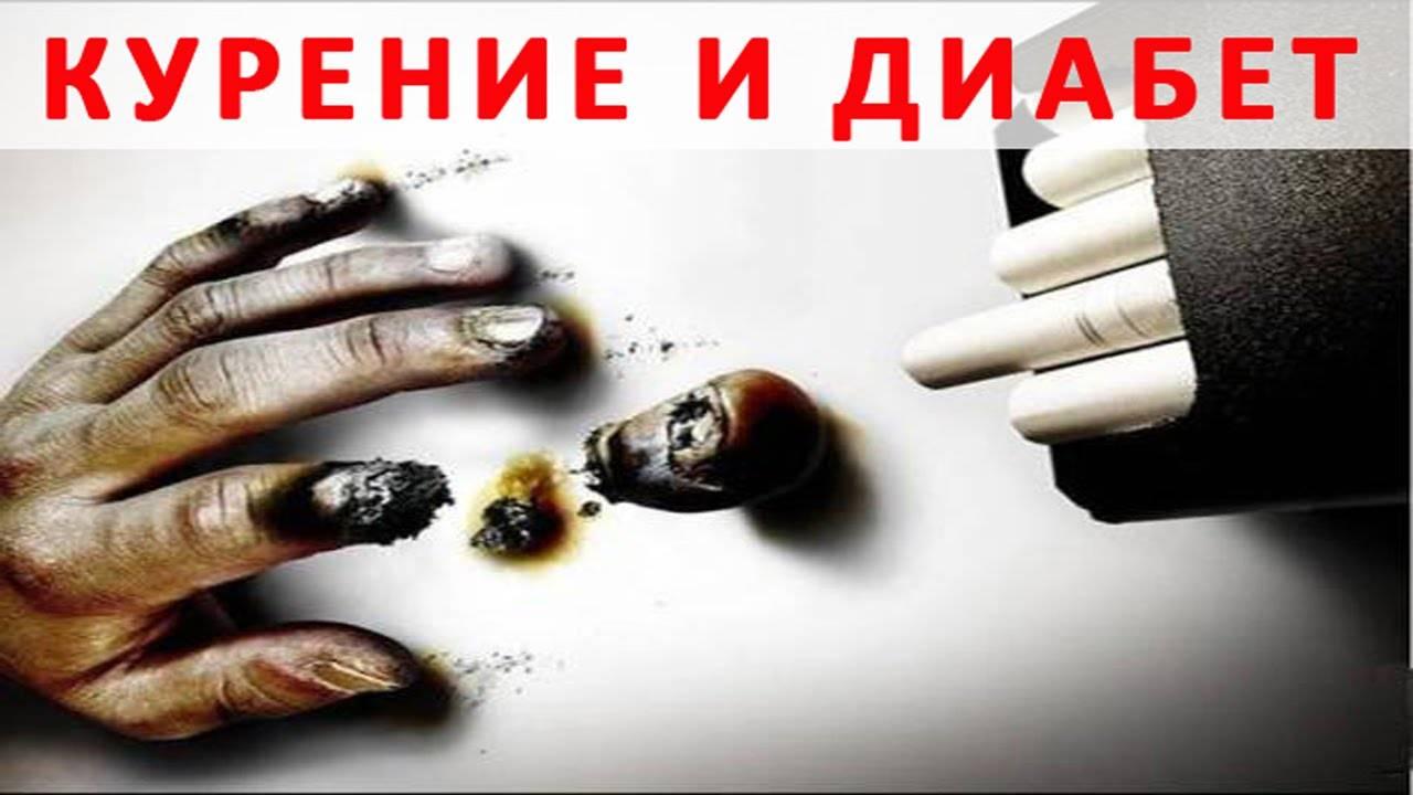 Курить и пить можно при сахарном диабете