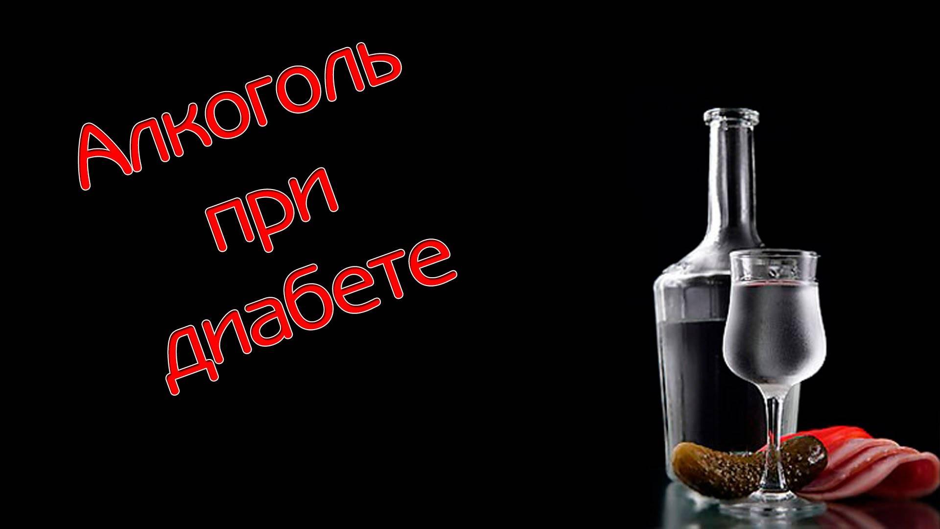 Алкоголь сахарном диабете 1 типа — Диабет и всё о нем