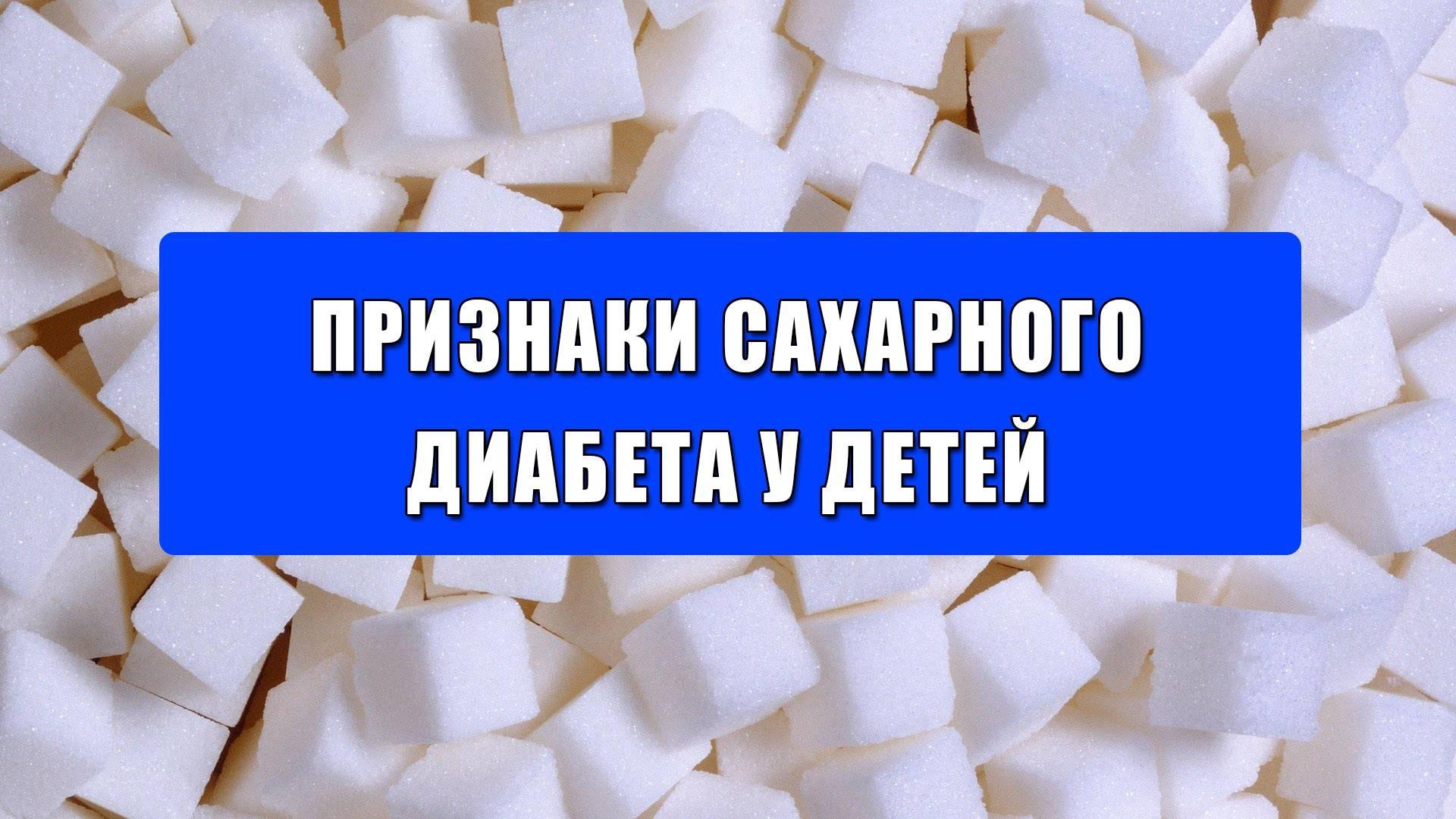 Как быстро развивается у детей сахарный диабет